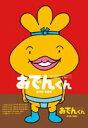 リリー・フランキー PRESENTS おでんくん DVD-BOX2 ◆20%OFF!