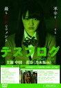 デスブログ 劇場版(DVD)