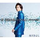 氷川きよし/新・演歌名曲コレクション -さすらい慕情-(初回完全限定スペシャル盤/Aタイプ/CD+DVD)(CD)