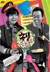 ネリさまぁ〜ず Vol.4(DVD)