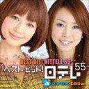 《送料無料》(オムニバス) ベスト・ヒット!日テレ55[エイベックス・エディション](CD)