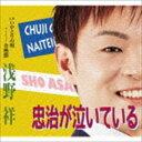 浅野祥/忠治が泣いている C/W いかとりの唄/ボーナストラック 合格節(CD)