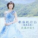 《送料無料》水森かおり/歌謡紀行15 〜越後水原〜(CD)