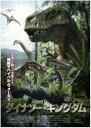 ダイナソー・キングダム(DVD)