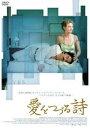愛をつづる詩(DVD)
