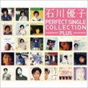 《送料無料》石川優子/パーフェクト・シングル・コレクションplus(SHM-CD)(CD)