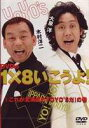 YO YO'S 大泉洋、木村洋二/DVDの1×8いこうよ!(DVD) ◆20%OFF!