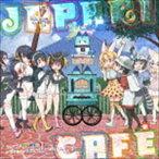 《送料無料》けものフレンズ/TVアニメ『けものフレンズ』ドラマ&キャラクターソングアルバム「Japari Cafe」(CD)