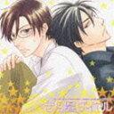 《送料無料》(ドラマCD) BE×BOY CD COLLECTION: きら星ダイヤル(CD)