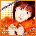藤本美貴 シングルV「ボーイフレンド」(DVD)