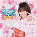 南明奈/とんちんかんちん一休さん(CD+DVD)(CD)