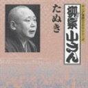柳家小さん[五代目]/キング落語1000シリーズ たぬき(CD)