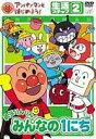 アンパンマンとはじめよう! 生活編 ステップ2 勇気りんりん! みんなの1にち(DVD) ◆26%OFF!