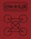 《送料無料》金色のガッシュベル!! Blu-ray BOX(Blu-ray)