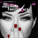 其它 - FOR JAZZ AUDIO FANS ONLY VOL.9(CD)