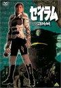 ゼイラム(DVD)