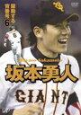 坂本勇人 躍動する背番号6(DVD) ◆20%OFF!