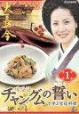 【最大半額決算セール!】 チャングムの誓い で学ぶ宮廷料理 VOL.1(DVD) ◆25%OFF!