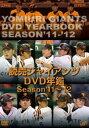 読売ジャイアンツ DVD年鑑 '11-'12 DVD
