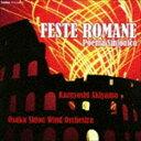 古典 - 秋山和慶 オオサカ・シオン・ウインド・オーケストラ/交響詩 ローマの祭り(CD)