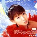 藤本美貴/シングルV「ブギートレイン'03」(DVD)