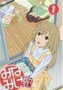 みなみけ おかえり 1(初回限定版)(DVD) ◆20%OFF!