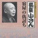 柳家小さん[五代目]/キング落語1000シリーズ 宿屋の仇討ち(CD)
