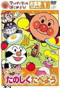 アンパンマンとはじめよう! お食事編 ステップ1 元気100倍! たのしく食べよう(DVD) ◆25%OFF!