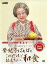 エントリーで全品ポイント5?14倍!3月2日am9時59分迄 登紀子ばぁばのこれだけは伝えたい和食(DVD) ◆20%OFF!