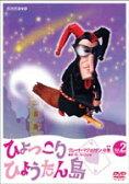 ひょっこりひょうたん島 グレート・マジョリタンの巻 Vol.2(DVD)