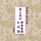 日常のおつとめ 浄土真宗 阿弥陀経/正信偈(CD)
