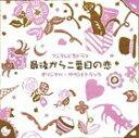 《送料無料》平沢敦士(音楽)/フジテレビ系ドラマ 最後から二番目の恋 オリジナルサウンドトラック(CD)