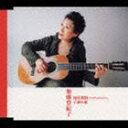 加藤登紀子/知床旅情 the 40th Anniversary/子連れ狼(CD)