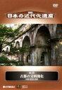 日本の近代化遺産 第4巻 古都の文明開化(DVD) ◆20%OFF!