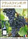 エントリーで全品ポイント5?14倍!3月2日am9時59分迄 フランスワイン紀行 自然派ワイン導入編(DVD) ◆20%OFF!
