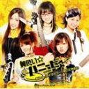 黄色い☆ハニービー@BMC / Bibus,アイラブユー/抱いてやるわ [CD]