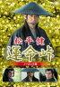 松平健 運命峠 ノーカット版(DVD) ◆20%OFF!