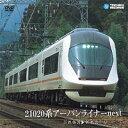 21020系アーバンライナーnext(DVD)
