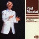 ポール・モーリア/エーゲ海の真珠〜ポール・モーリア・ベスト・セレクション2(CD)
