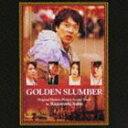 斉藤和義/ゴールデンスランバー?オリジナルサウンドトラック?(CD)
