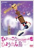 ひょっこりひょうたん島 グレート・マジョリタンの巻 Vol.3(DVD)