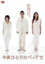 今夜ひとりのベッドで DVD-BOX(DVD) ◆20%OFF!