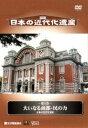 日本の近代化遺産 第5巻 大いなる商都・民の力(DVD)