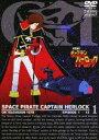 宇宙海賊キャプテンハーロック VOL.1 [DVD]