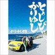 かりゆし58/10周年記念ベストアルバム「とぅしびぃ、かりゆし」(初回受注限定盤/2CD+DVD)(CD)