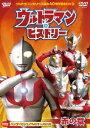 ウルトラマン・ヒストリー <赤の章>(DVD) ◆20%OFF!