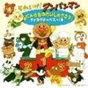 それいけ!アンパンマン にんきものだいしゅうごう!キャラクターベスト15(CD)