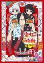 鬼灯の冷徹 第弐期 Blu-ray BOX 上巻(期間限定版...