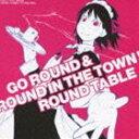 ROUND TABLE(音楽) / TVアニメ それでも町は廻っている オリジナルサウンドトラック GO ROUND&ROUND IN THE TOWN! [CD]