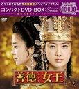 善徳女王コンパクトDVD-BOX2[期間限定スペシャルプライス版](DVD)